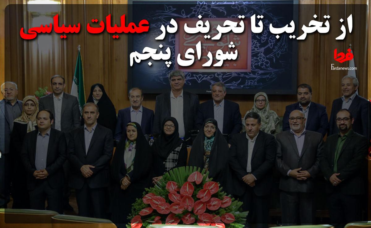 از تخریب تا تحریف در عملیات سیاسی شورای پنجم