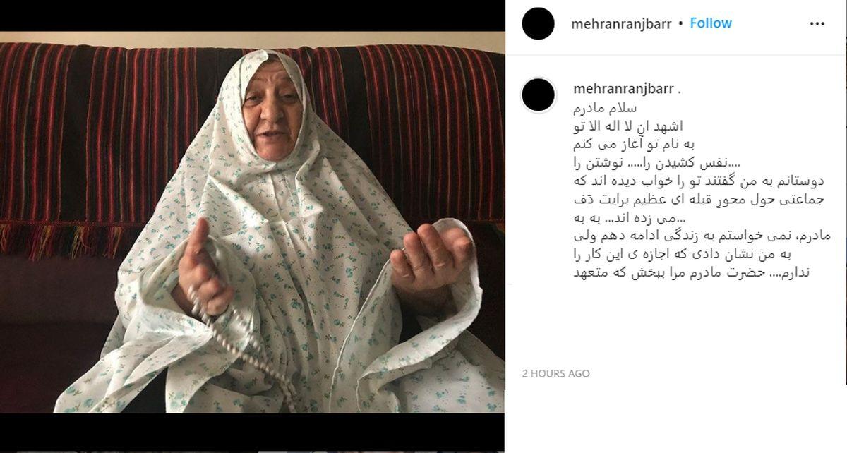 دلتنگی مهران رنجبر برای مادرش +عکس