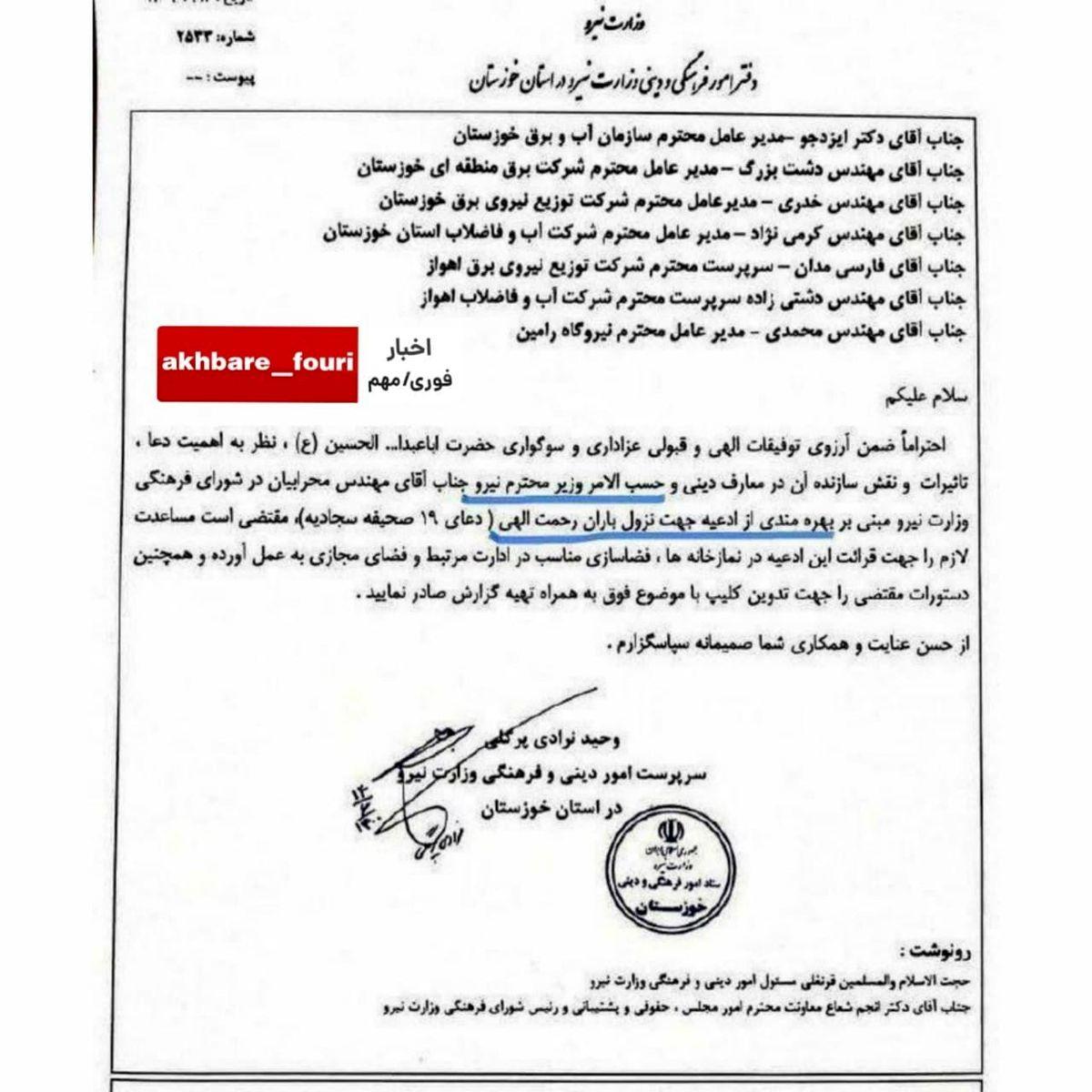 دستور متفاوت وزیر نیرو به وزارتخانه! +عکس