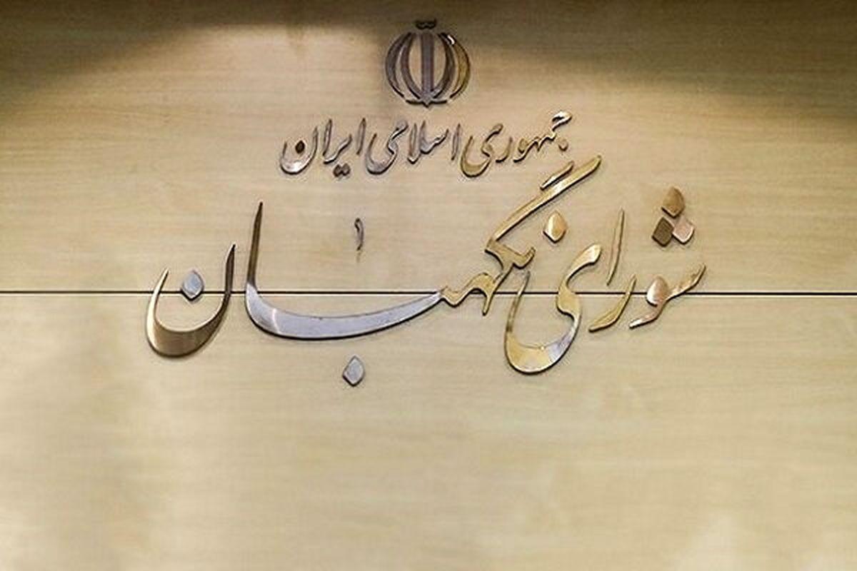 بیانیه انتخاباتی شورای نگهبان