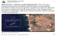 نفتکش ایرانی به بندر بانیاس سوریه رسید