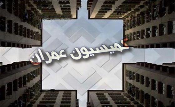 بررسی طرح ساماندهی مسکن در کمیسیون عمران مجلس