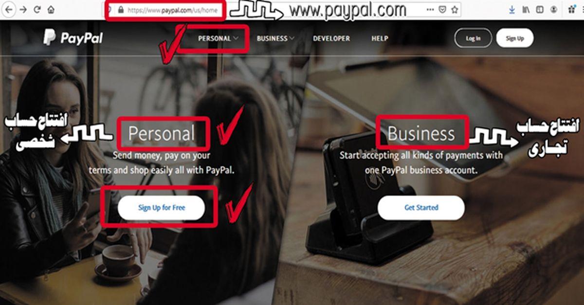 «افتتاح حساب پی پال»