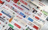 تصاویر: صفحه اول روزنامههای شنبه ۱۱ بهمن ۹۹