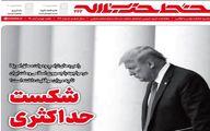 تصویر شکست خورده ترامپ بر جلد نشریه دفتر رهبری