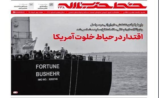 شماره جدید خط حزب الله؛ در قانونگذاری انقلابی عمل کنید