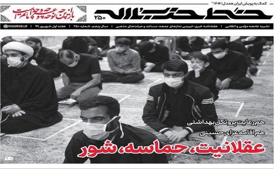 خط حزبالله ۲۵۰ /عقلانیت، حماسه، شور