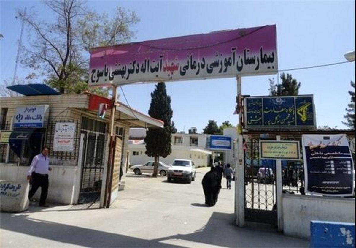 ماجرای درگیری شب گذشته در بیمارستان شهید بهشتی