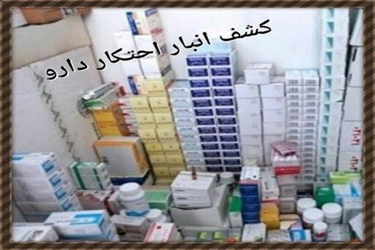 کشف انبار احتکار دارو در عملیات اطلاعات سپاه