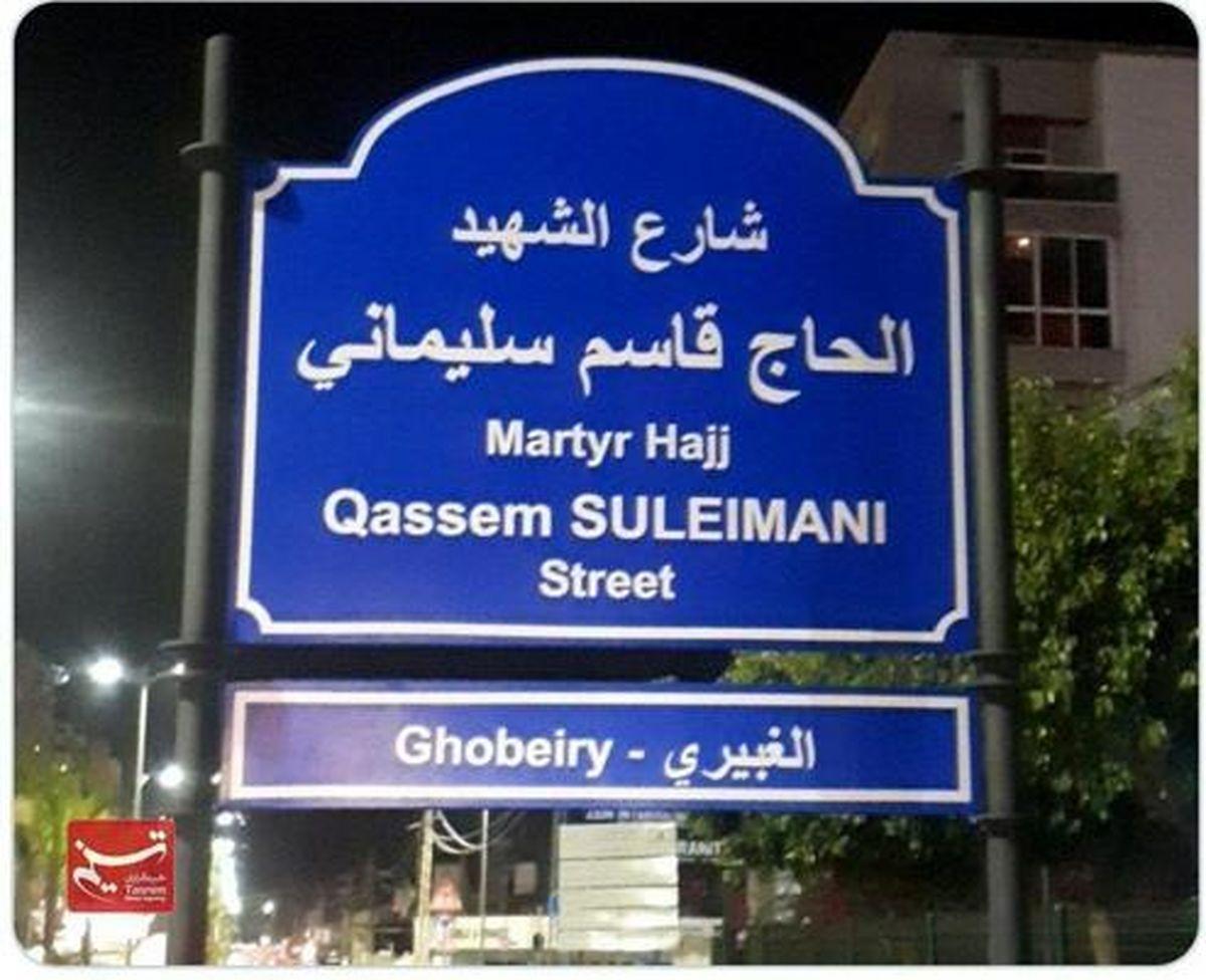 نام گذاری یک خیابان در لبنان به نام شهید سلیمانی +عکس