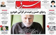 «تحریم»سفر قالیباف توسط رسانه های اصلاح طلب/ پیروزی بایدن از مشکلات مردم خوزستان مهم تر است