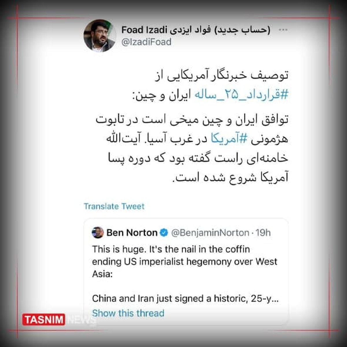 توصیف خبرنگار آمریکایی از توافق ایران و چین +عکس