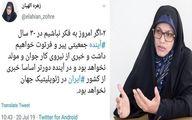 یک کمپین عجیب؛ دختران دانشگاه شریف١٠ بچه میخواهند! +عکس
