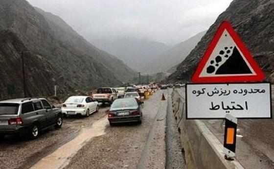 محور چالوس-مرزن آباد به دلیل ریزش کوه مسدود شد