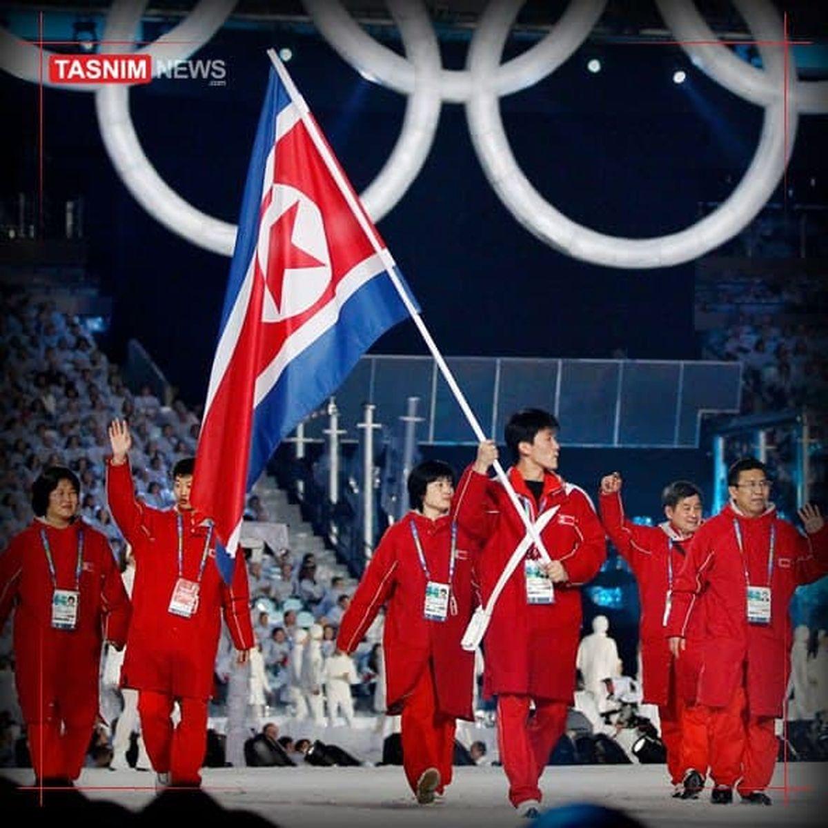 کرهشمالی از المپیک ۲۰۲۱ انصراف داد