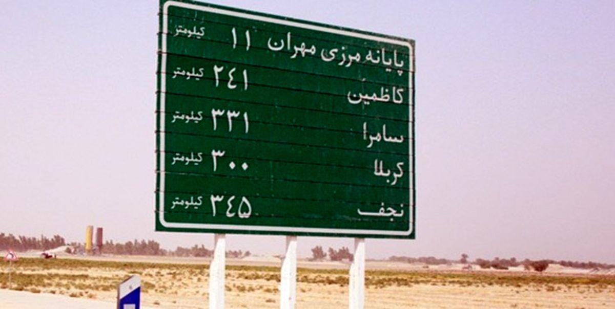 عودت 300 زائر اربعین از مرز «مهران»