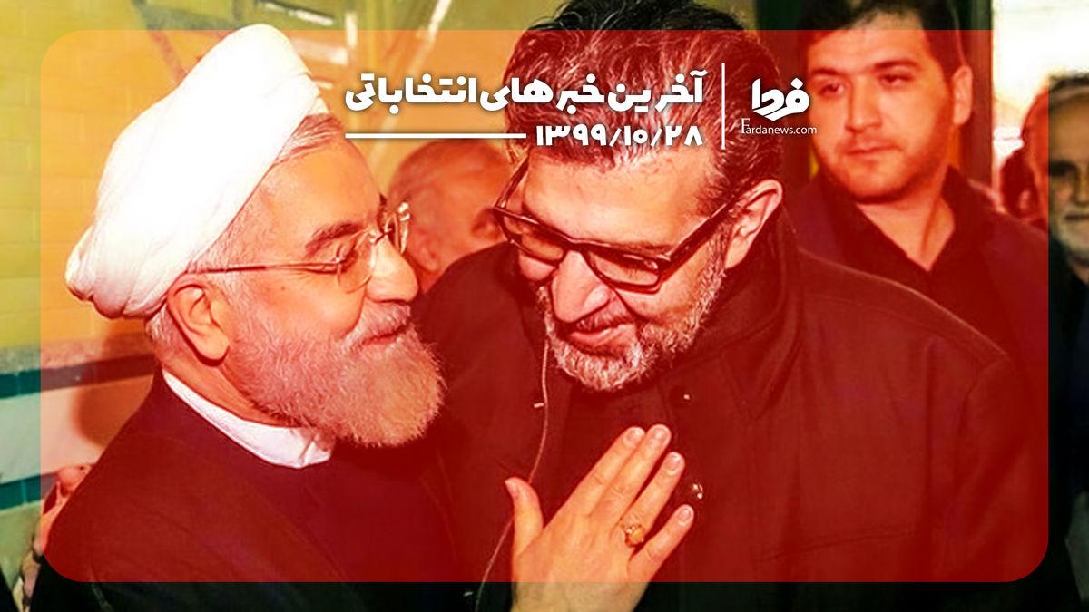 آخرین خبرهای انتخاباتی دوشنبه 28 بهمن