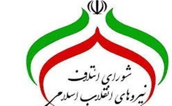 بیانیه شورای ائتلاف نیروهای انقلاب به مناسبت برگزاری انتخابات مجلس