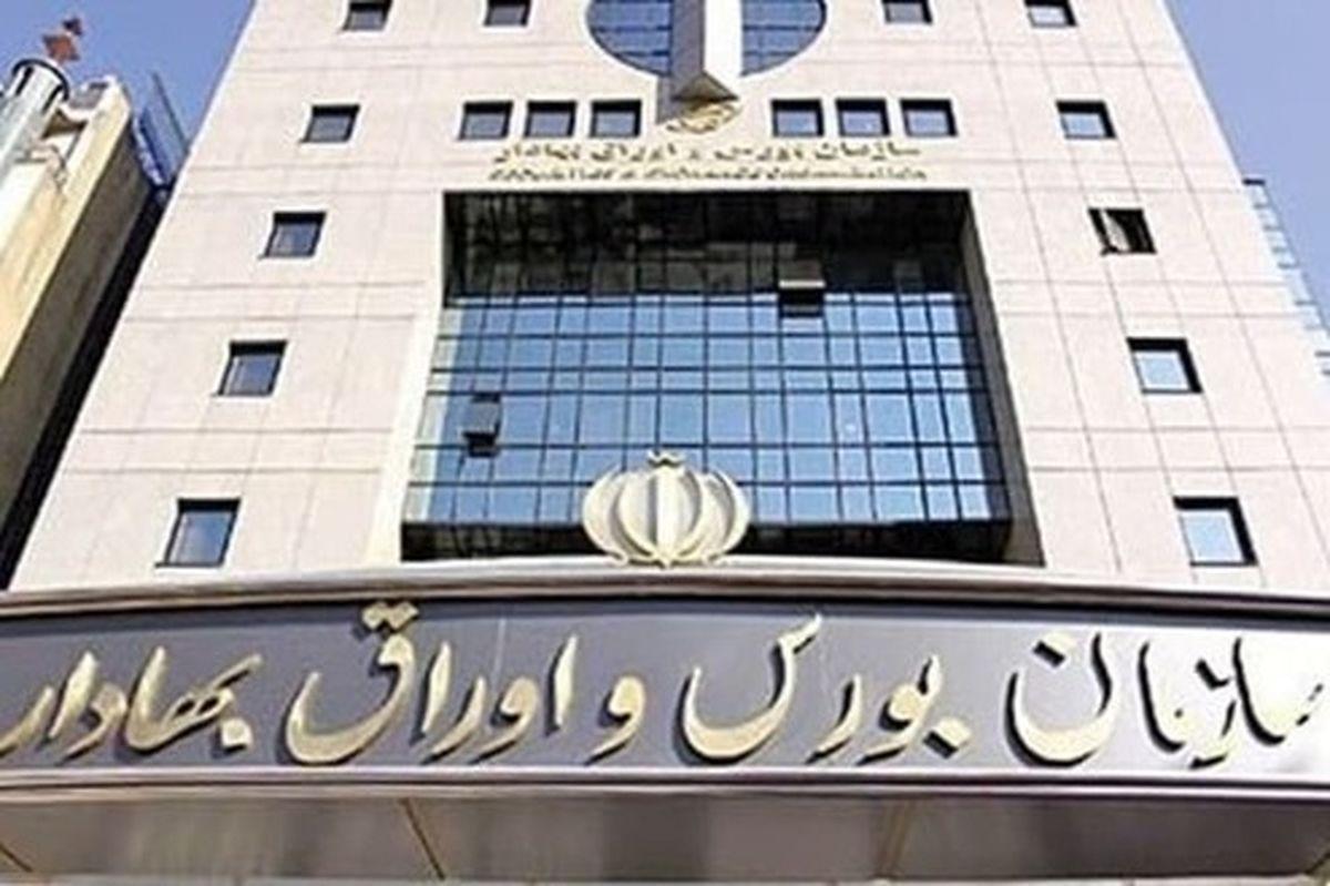حسینی رئیس سازمان بورس میشود؟
