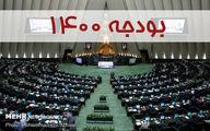 بررسی بودجه ۱۴۰۰ ارتش و وزارتخانههای خارجه و اطلاعات
