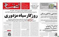 برجام از حمله نظامی به ایران جلوگیری کرد!