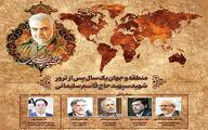 امنیت ملی از نگاه سردار سلیمانی