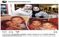 دوران کودکی سپند امیرسلیمانی و خواهرش +عکس