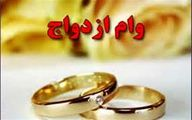 وام ازدواج ۲۰۰ میلیون تومانی میشود؟