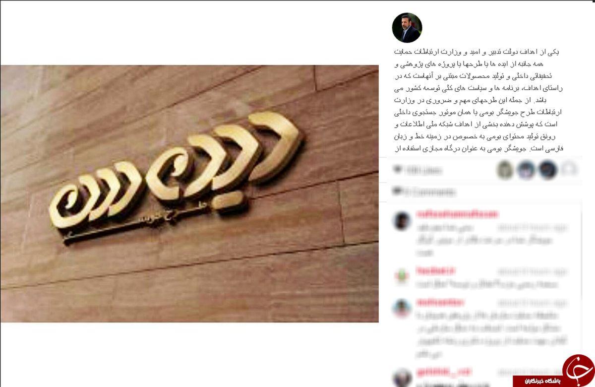 انتخابی که وزیر به مردم سپرد!+عکس