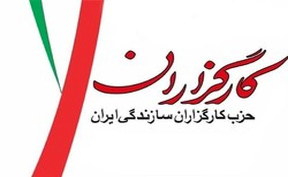 اعضای شورای مرکزی حزب کارگزاران انتخاب شدند +اسامی