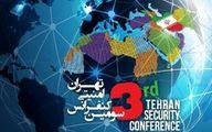 سومین کنفرانس امنیتی تهران به تعویق افتاد