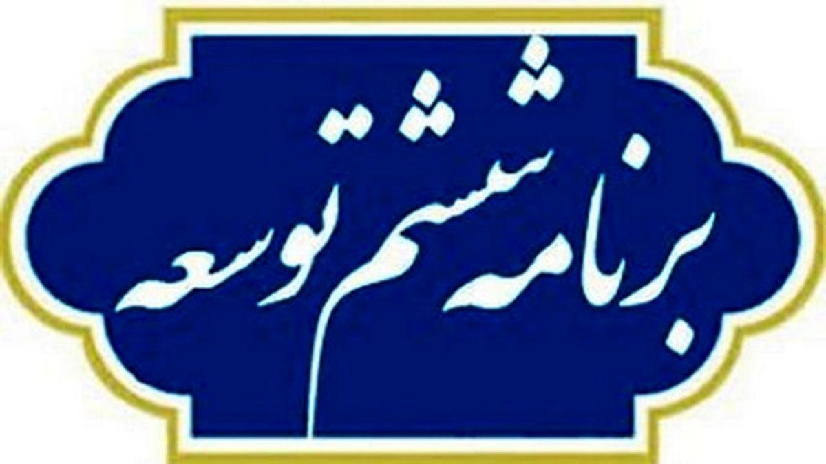 ۳ اقدام کمیسیون تلفیق برای حذف حقوقهای نجومی در ۱۴۰۰