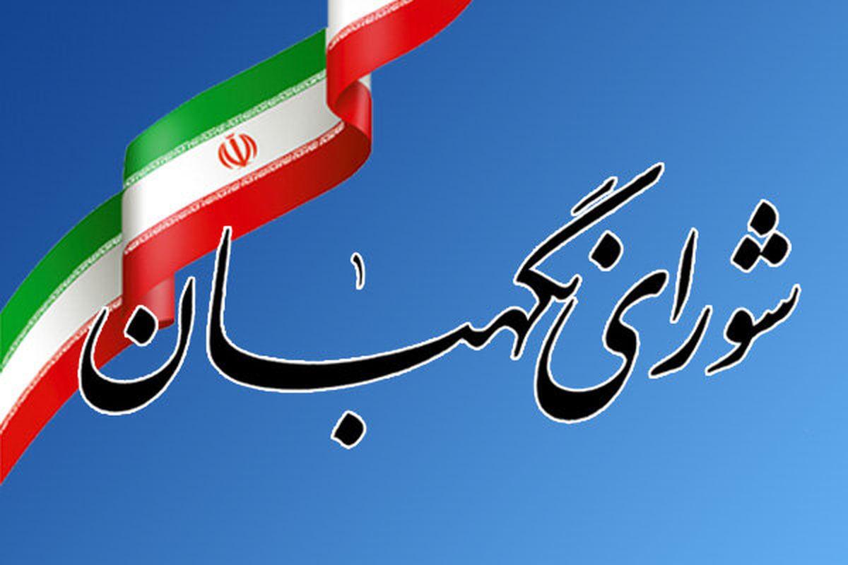 بیانیه شورای نگهبان به مناسبت ۲۲ بهمن