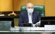قالیباف: مجلس هیچوقت تعطیل نیست