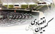 جلسه فوقالعاده کمیسیون اقتصادی مجلس با حضور ۳ وزیر