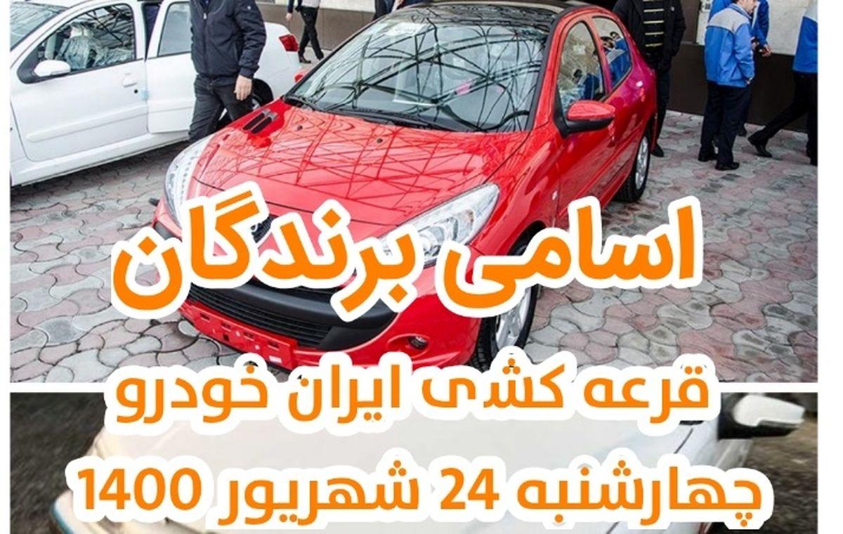 اسامی برندگان قرعه کشی ایران خودرو چهارشنبه 24 شهریور | لینک ثبت نام و واریز وجه