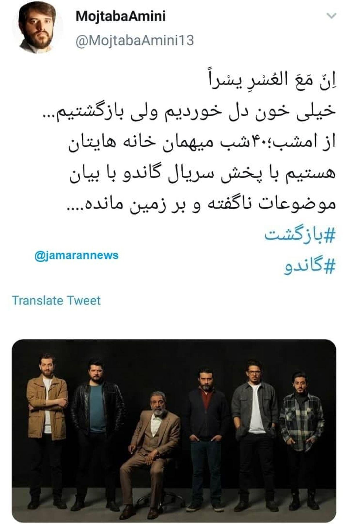 پخش سریال گاندو از سرگرفته شد