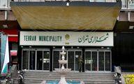 تائید استخدام دقیقه نودی 2100 نفر در شهرداری تهران
