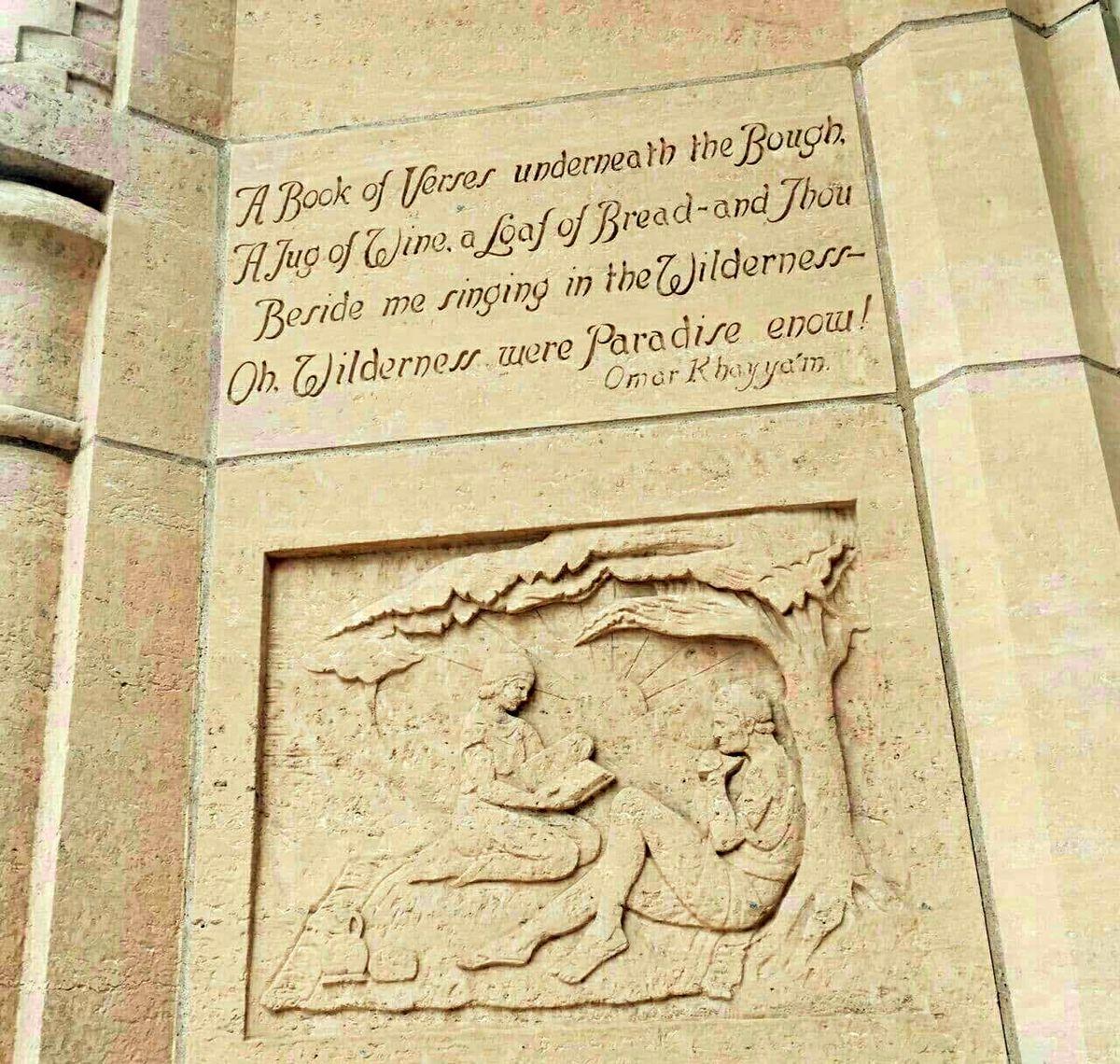 شعرى از حکیم عمر خیام بر دیوار دانشکده پزشکی آمریکا +عکس