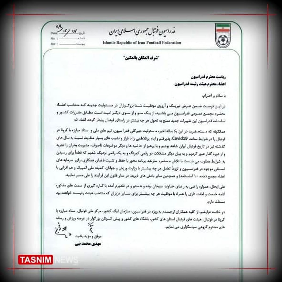 دبیرکل فدراسیون فوتبال استعفا کرد