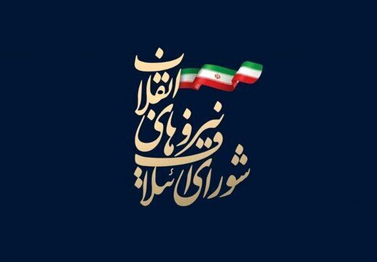برنامهریزی فعالیتهای مجازی انتخاباتی شورای ائتلاف در ۱۴۰۰