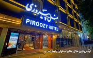 هتل های اصفهان | لوکسترین هتل های اصفهان را بشناسید