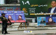 انتخابات عراق را مسدود کرد