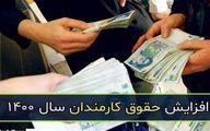 فرمول عادلانه مجلس برای افزایش حقوق ۱۴۰۰ +جزئیات