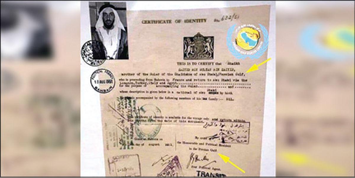 نام خلیج فارس در گذرنامه بنیان گذار امارات! +عکس