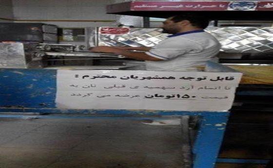 اطلاعیه نانوای با انصاف/عکس