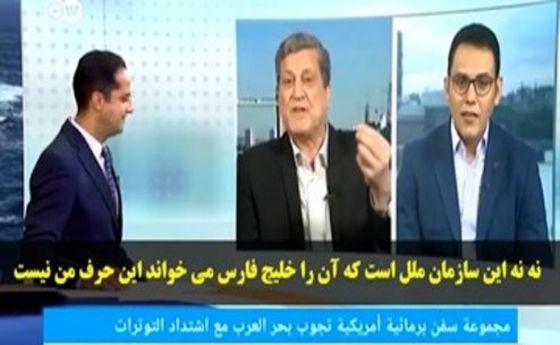درگیری لفظی دو کارشناس در شبکه دویچهوله بر سر خلیج فارس +فیلم