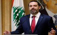 سعد حریری: میتوانیم در یک هفته تشکیل دولت دهیم