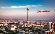 فیلم: آیا احتمال قرنطینه تهران وجود دارد؟