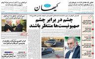 خط و نشان روزنامه کیهان برای اسرائیلیها +عکس